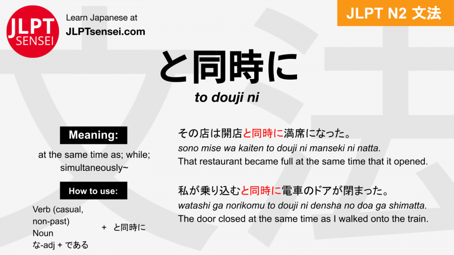 to douji ni と同時に とどうじに jlpt n2 grammar meaning 文法 例文 japanese flashcards