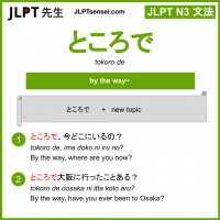 tokoro de ところで jlpt n3 grammar meaning 文法 例文 learn japanese flashcards