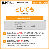 toshitemo としても jlpt n2 grammar meaning 文法 例文 learn japanese flashcards