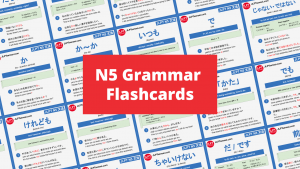 JLPT N5 Grammar List Flashcards, Japanese 文法