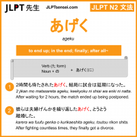 ageku あげく jlpt n2 grammar meaning 文法 例文 learn japanese flashcards