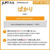 bakari ばかり jlpt n2 grammar meaning 文法 例文 learn japanese flashcards