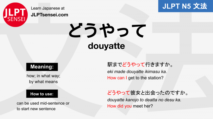 douyatte どうやって jlpt n5 grammar meaning 文法例文 japanese flashcards