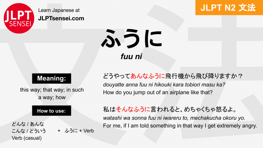 fuu ni ふうに jlpt n2 grammar meaning 文法 例文 japanese flashcards