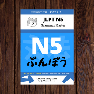 This image has an empty alt attribute; its file name is jlpt-n5-grammar-master-ebook-cover-300x300.png