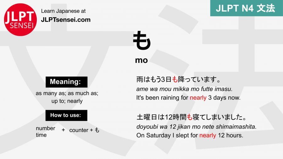 mo も も jlpt n4 grammar meaning 文法 例文 japanese flashcards
