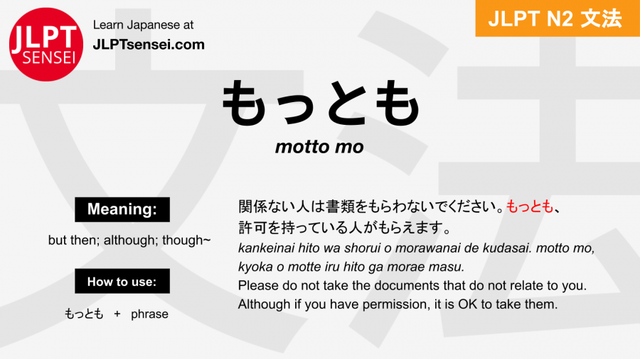 motto mo もっとも jlpt n2 grammar meaning 文法 例文 japanese flashcards