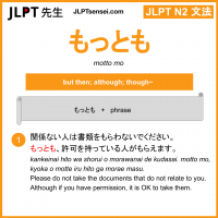 motto mo もっとも jlpt n2 grammar meaning 文法 例文 learn japanese flashcards