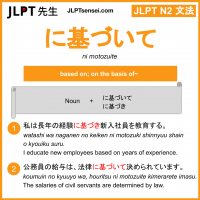 ni motozuite に基づいて にもとづいて jlpt n2 grammar meaning 文法 例文 learn japanese flashcards