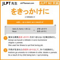 o kikkake ni をきっかけに jlpt n2 grammar meaning 文法 例文 learn japanese flashcards