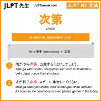 shidai 次第 しだい jlpt n2 grammar meaning 文法 例文 learn japanese flashcards
