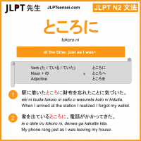 tokoro ni ところに jlpt n2 grammar meaning 文法 例文 learn japanese flashcards