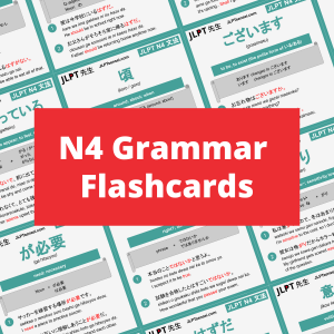 JLPT N4 Grammar List Flashcards, Japanese 文法