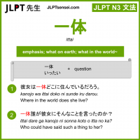 ittai 一体 いったい jlpt n3 grammar meaning 文法 例文 learn japanese flashcards