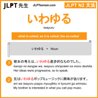 iwayuru いわゆる jlpt n2 grammar meaning 文法 例文 learn japanese flashcards