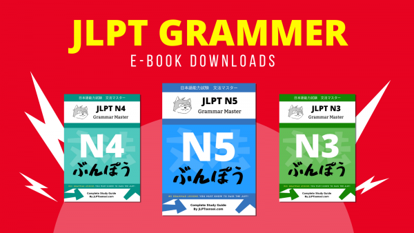 jlpt grammar ebook downloads n5 n4 n3 文法