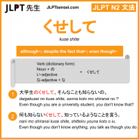 kuse shite くせして jlpt n2 grammar meaning 文法 例文 learn japanese flashcards