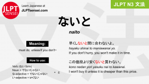 naito ないと jlpt n3 grammar meaning 文法 例文 japanese flashcards