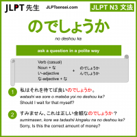 no deshou ka のでしょうか jlpt n3 grammar meaning 文法 例文 learn japanese flashcards