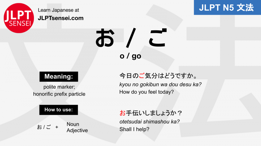 o go honorific particle お ご jlpt n5 grammar meaning 文法例文 japanese flashcards