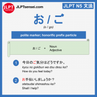 o go honorific particle お ご jlpt n5 grammar meaning 文法例文 learn japanese flashcards