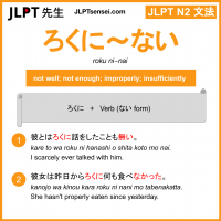 roku ni~nai ろくに~ない jlpt n2 grammar meaning 文法 例文 learn japanese flashcards