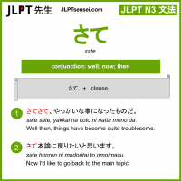 sate さて jlpt n3 grammar meaning 文法 例文 learn japanese flashcards