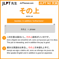 sono ue その上 そのうえ jlpt n2 grammar meaning 文法 例文 learn japanese flashcards