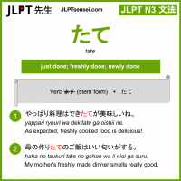 tate たて jlpt n3 grammar meaning 文法 例文 learn japanese flashcards