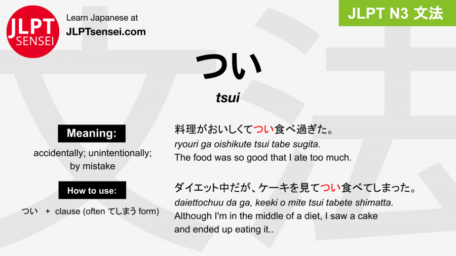 tsui つい jlpt n3 grammar meaning 文法 例文 japanese flashcards