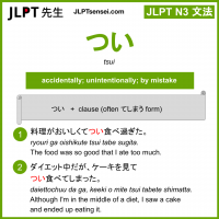 tsui つい jlpt n3 grammar meaning 文法 例文 learn japanese flashcards