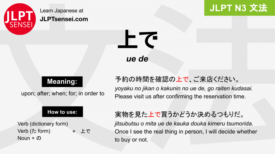 ue de 上で うえで jlpt n3 grammar meaning 文法 例文 japanese flashcards