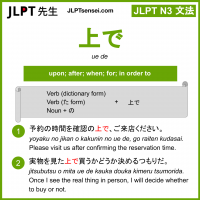 ue de 上で うえで jlpt n3 grammar meaning 文法 例文 learn japanese flashcards