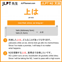 ue wa 上は うえは jlpt n2 grammar meaning 文法 例文 learn japanese flashcards