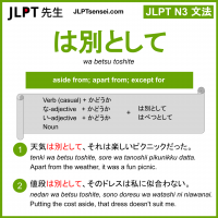 wa betsu toshite は別として はべつとして jlpt n3 grammar meaning 文法 例文 learn japanese flashcards