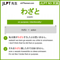 wazato わざと jlpt n3 grammar meaning 文法 例文 learn japanese flashcards
