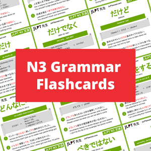 JLPT N3 Grammar List Flashcards, Japanese 文法
