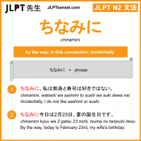 chinamini ちなみに jlpt n2 grammar meaning 文法 例文 learn japanese flashcards