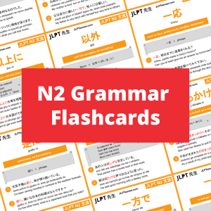 JLPT N2 Grammar List Flashcards, Japanese 文法