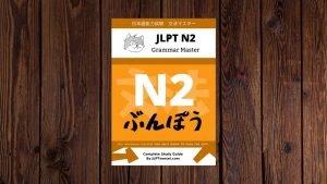 JLPT N2 Grammar Master ebook 文法マスター preview shot