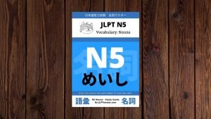 JLPT N5 Nouns List 語彙 単語 vocabulary ebook cover preview