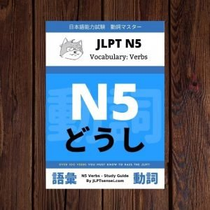 JLPT N5 Verbs List 動詞 単語 vocabulary ebook cover preview