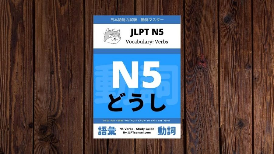 JLPT N5 Verbs e-Book Download