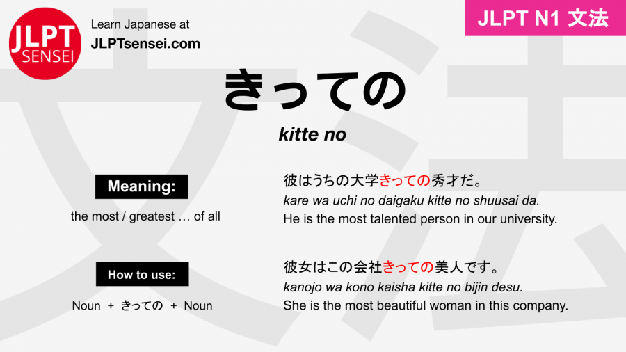 kitte no きっての jlpt n1 grammar meaning 文法 例文 japanese flashcards
