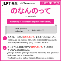 no nan notte のなんのって jlpt n1 grammar meaning 文法 例文 learn japanese flashcards