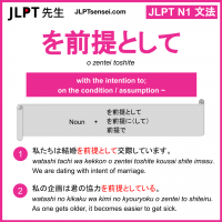 o zentei toshite を前提として をぜんていとして jlpt n1 grammar meaning 文法 例文 learn japanese flashcards