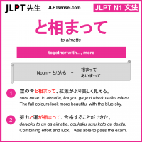 to aimatte と相まって とあいまって jlpt n1 grammar meaning 文法 例文 learn japanese flashcards