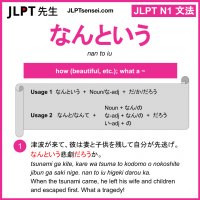 nan to iu なんという jlpt n1 grammar meaning 文法 例文 learn japanese flashcards